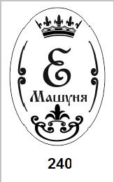 картинка для сувенирной маркировки