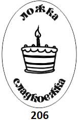 gravirovka-lozhka