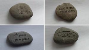 камень с гравировкой
