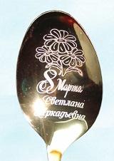 ложечка с женским именем к празднику