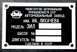 автомобильный шильд