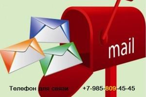 почтовый ящик для отправки почты