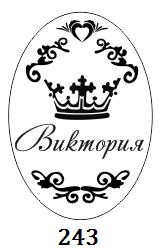 чайная ложечка с женским именем и короной