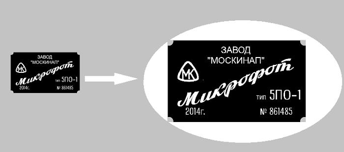 заводской шильд