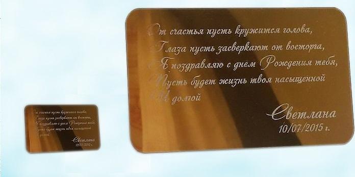 подарочная открытка в форме визитной карточки