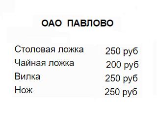 цена именных ложек