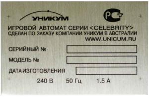 бирка для оборудования