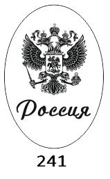 гравировка герба РФ