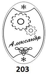 gravirovka-shesterenki