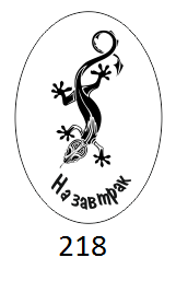 yashheritsa-na-lozhechke