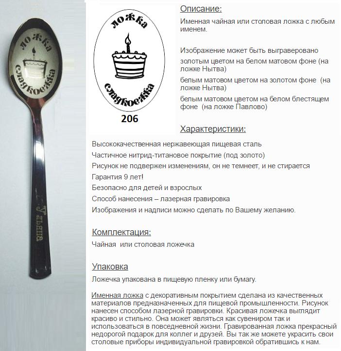 lozhka-sladkoezhka