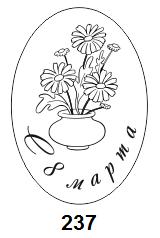 imennaya zhenskaya lozhka