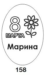ложка с именем к 8 марта