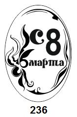 женское имя к восьмому марта