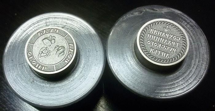 штамповать монету