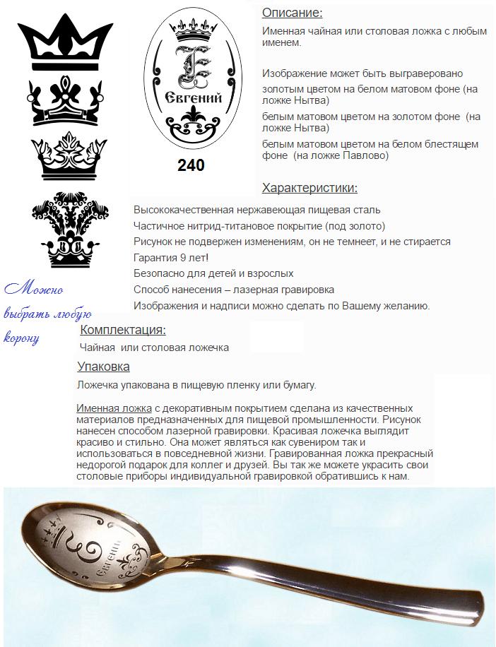 чайная ложечка с гравировкой короны и именем